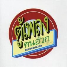 Regurgitator : Tu-Plang (Dld) (Vinyl) (General)